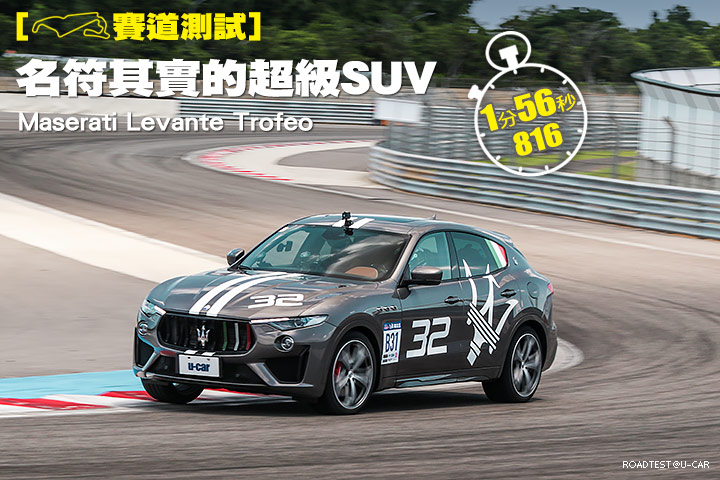 [賽道測試]名符其實的超級SUV–Maserati Levante Trofeo
