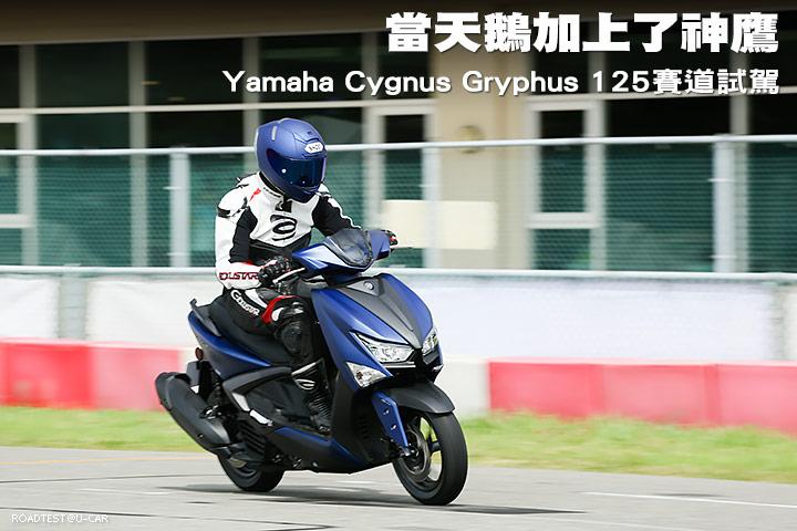 [試車]當天鵝加上了神鷹─Yamaha Cygnus Gryphus 125 ABS賽道試駕