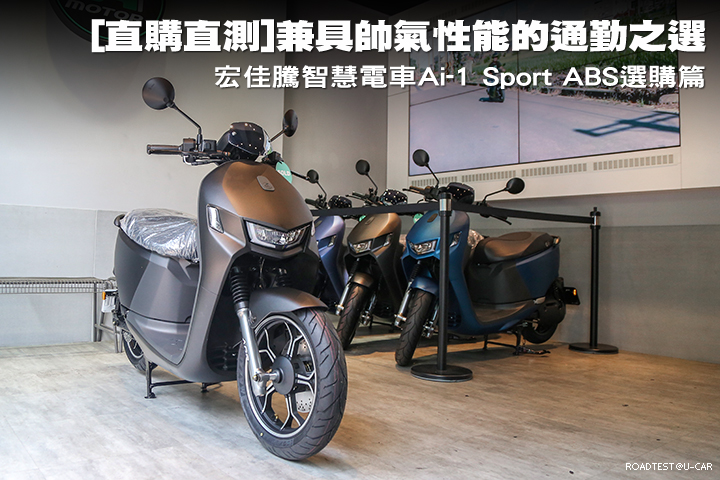 [直購直測]-編輯自用車:兼具帥氣性能的通勤之選─宏佳騰智慧電車Ai-1 Sport ABS選購篇