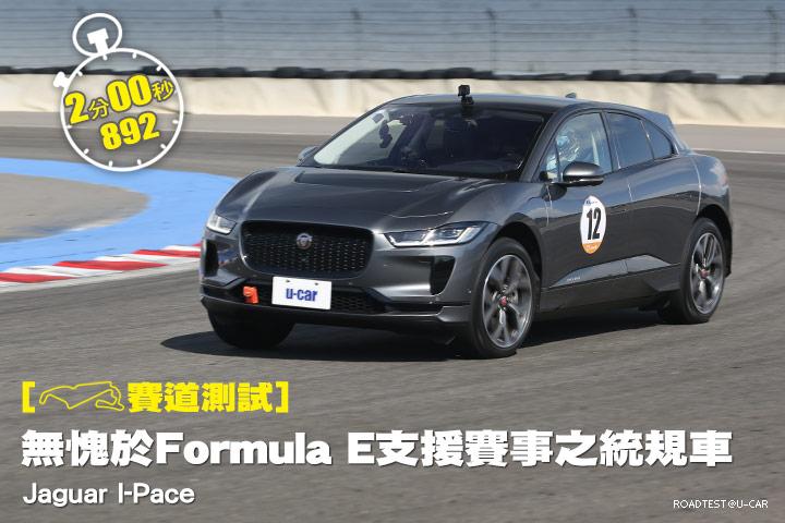 [賽道測試]無愧於Formula E支援賽事之統規車─Jaguar I-Pace