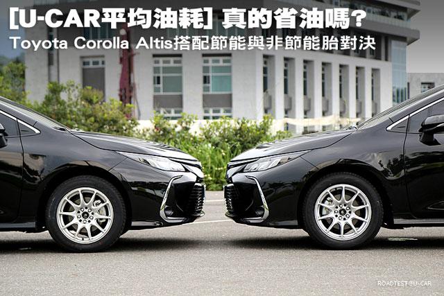 [U-CAR平均油耗] 真的省油嗎? Toyota Corolla Altis搭配節能與非節能胎對決