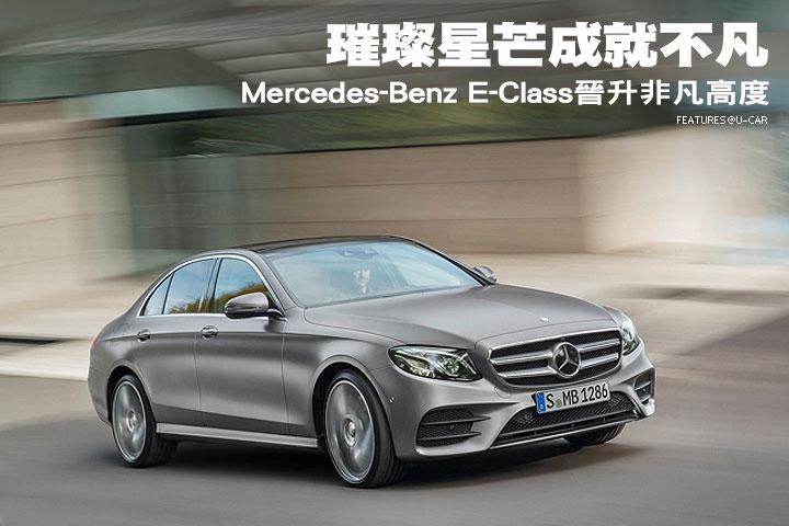 璀璨星芒成就不凡-Mercedes-Benz E-Class晉升非凡高度