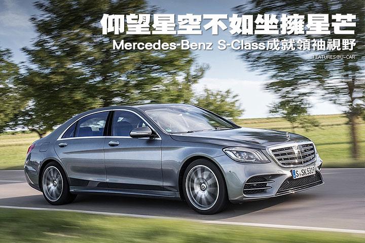 仰望星空不如坐擁星芒─Mercedes-Benz S-Class成就領袖視野