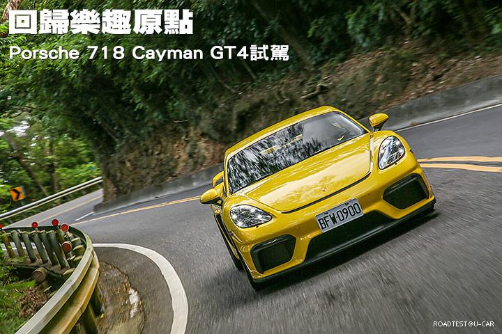 回歸樂趣原點─Porsche 718 Cayman GT4試駕