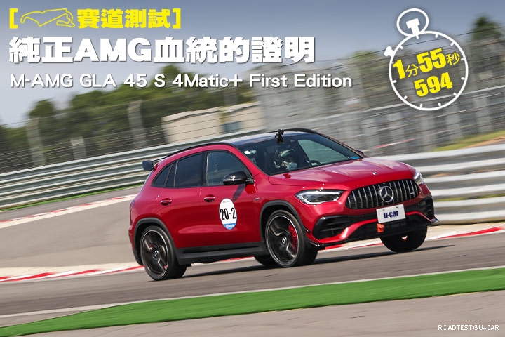 [賽道測試]純正AMG血統的證明─M-AMG GLA 45 S 4Matic+ First Edition