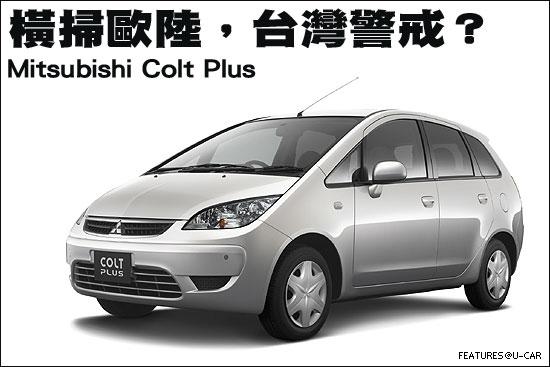 橫掃歐陸,台灣警戒?-Mitsubishi Colt Plus
