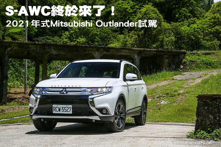 S-AWC終於來了!─2021年式Mitsubishi Outlander試駕
