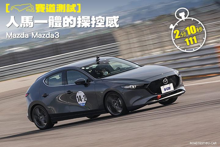 [賽道測試] 人馬一體的操控感─Mazda Mazda3
