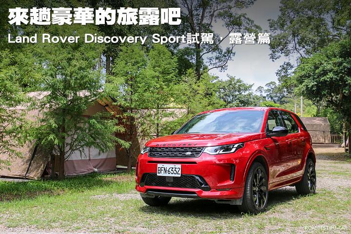 [車旅生活] 來趟豪華的旅露吧─Land Rover Discovery Sport試駕,露營篇