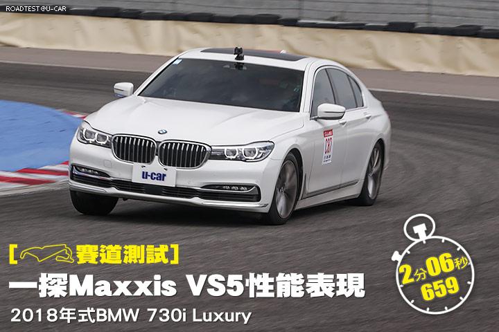 [賽道測試] 一探Maxxis VS5性能表現─2018年式BMW 730i Luxury
