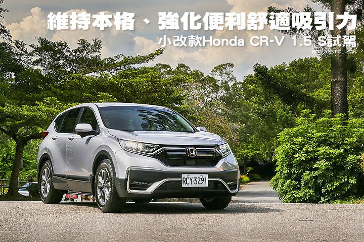 維持本格、強化便利舒適吸引力─小改款Honda CR-V 1.5 S試駕