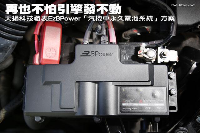 再也不怕引擎發不動,天揚科技發表EzBPower「汽機車永久電池系統」方案