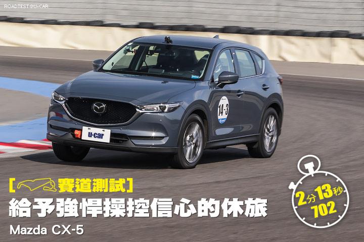 [賽道測試] 給予強悍操控信心的休旅─Mazda CX-5