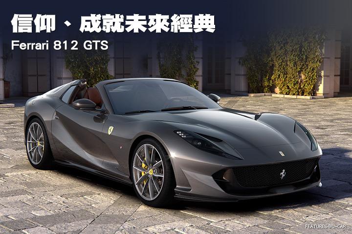 信仰、成就未來經典–Ferrari 812 GTS