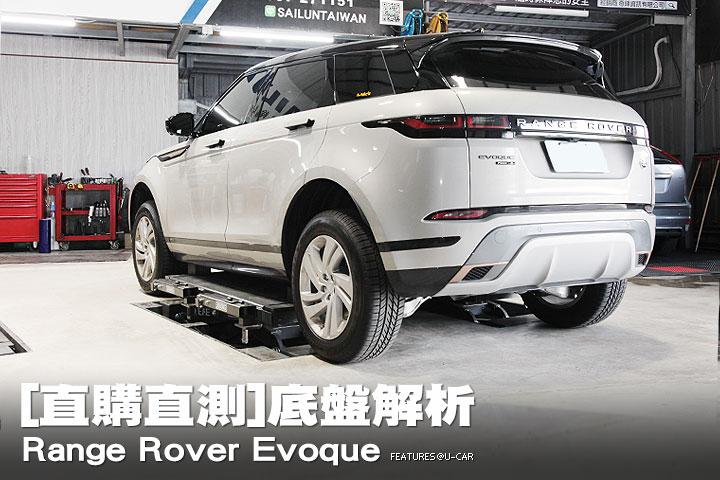 [直購直測]底盤解析-Range Rover Evoque