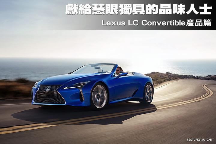 獻給慧眼獨具的品味人士─Lexus LC Convertible產品篇