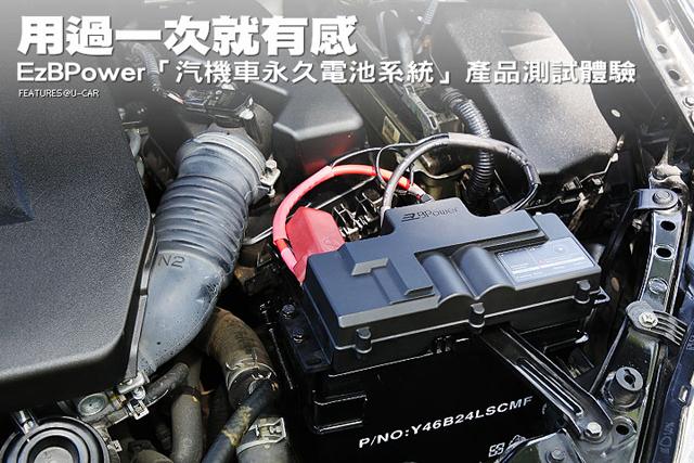 用過一次就有感,EzBPower「汽機車永久電池系統」產品測試體驗