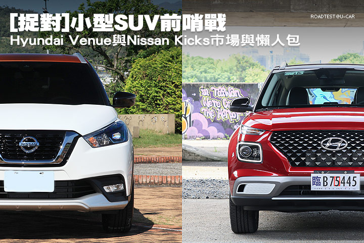[捉對]小型SUV前哨戰,Hyundai Venue與Nissan Kicks─市場與懶人包