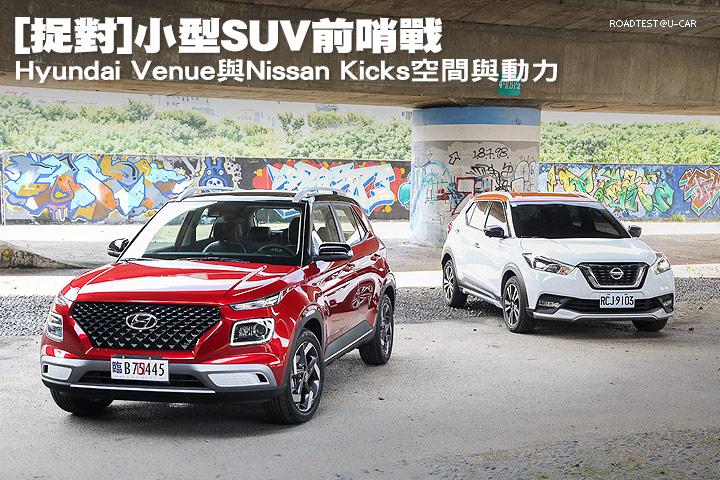 [捉對]小型SUV前哨戰,Hyundai Venue與Nissan Kicks─空間與動力