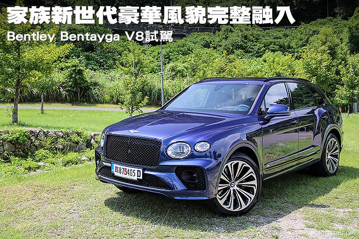 家族新世代豪華風貌完整融入—Bentley Bentayga V8試駕