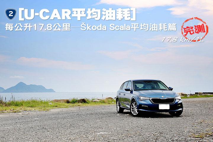 [直購直測]編輯自用車:每公升17.8公里─Škoda Scala平均油耗篇