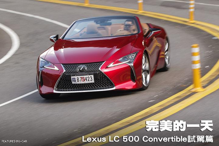 完美的一天─Lexus LC 500 Convertible試駕篇