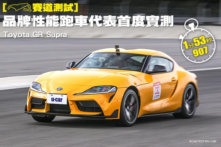 [賽道測試]品牌性能跑車代表首度實測─Toyota GR Supra