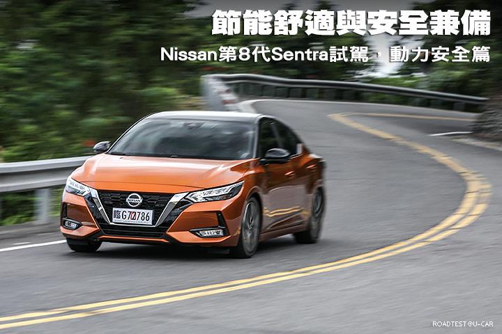 節能舒適與安全兼備─Nissan第8代Sentra試駕,動力安全篇