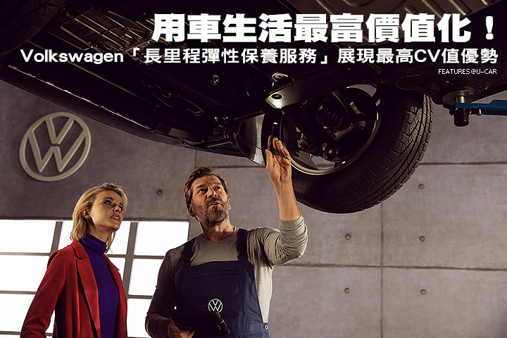 用車生活最富價值化!-Volkswagen「長里程彈性保養服務」展現最高CV值優勢