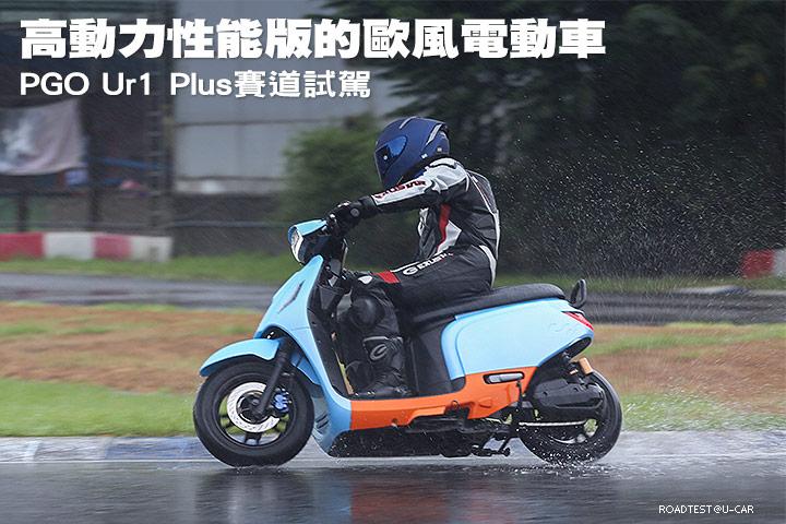 [試車]高動力性能版的歐風電動車─PGO Ur1 Plus賽道試駕