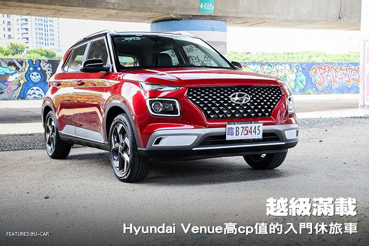 越級滿載─Hyundai Venue高cp值的入門休旅車