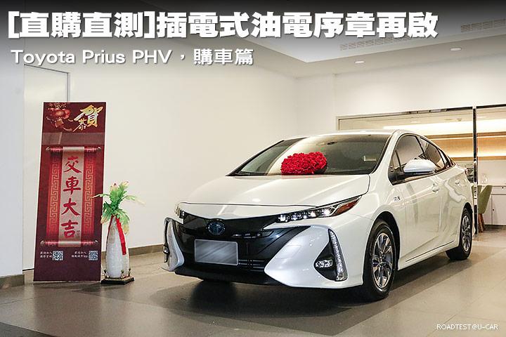 [直購直測]插電式油電序章再啟─Toyota Prius PHV,購車篇