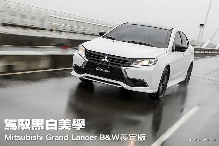 駕馭黑白美學─Mitsubishi Grand Lancer B&W羨定版