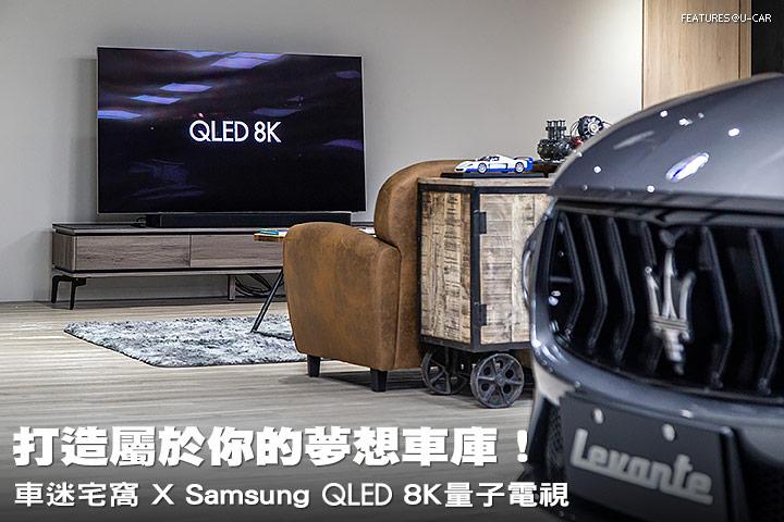 打造屬於你的夢想車庫!車迷宅窩 ✕ Samsung QLED 8K量子電視