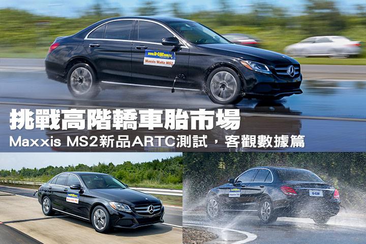 挑戰高階轎車胎市場─Maxxis MS2新品ARTC測試,客觀數據篇