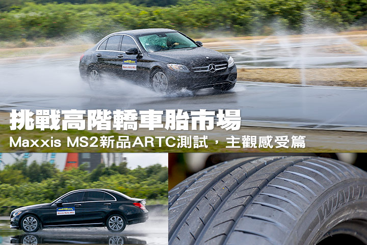 挑戰高階轎車胎市場─Maxxis MS2新品ARTC測試,主觀感受篇