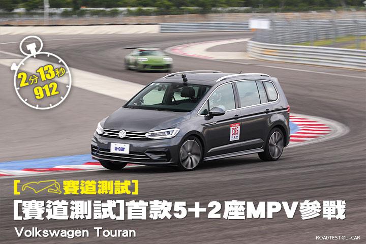 [賽道測試]首款5+2座MPV參戰─Volkswagen Touran