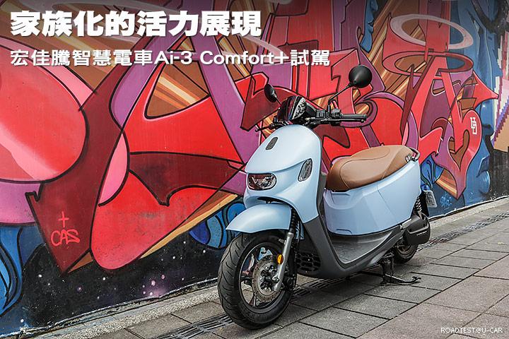 家族化的活力展現─宏佳騰智慧電車Ai-3 Comfort+試駕