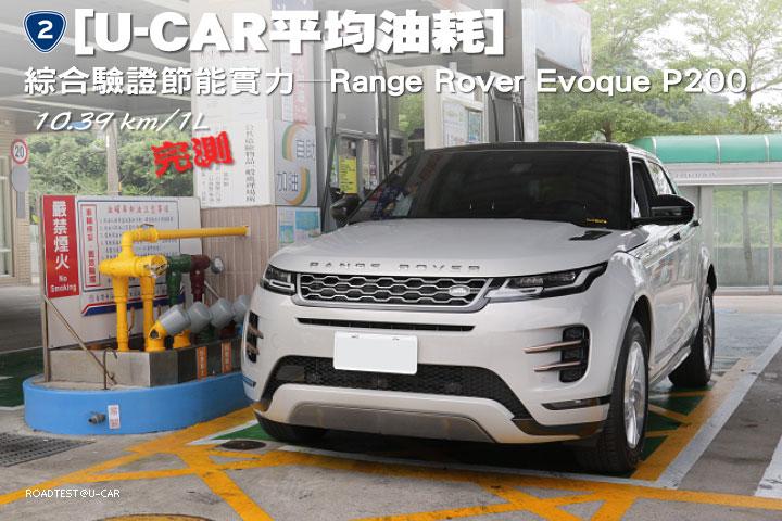 [U-CAR平均油耗] 綜合驗證節能實力─Range Rover Evoque P200