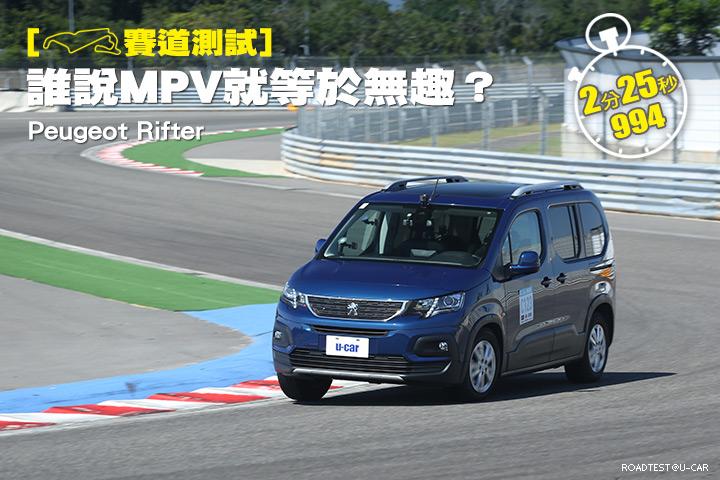 [賽道測試] 誰說MPV就等於無趣?–Peugeot Rifter