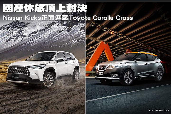 國產休旅頂上對決─Nissan Kicks正面迎戰Toyota Corolla Cross