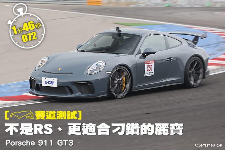 [賽道測試]不是RS、更適合刁鑽的麗寶─Porsche 911 GT3