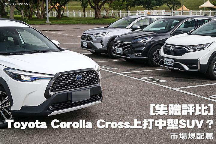 [集體評比]Toyota Corolla Cross上打中型SUV─市場規配篇