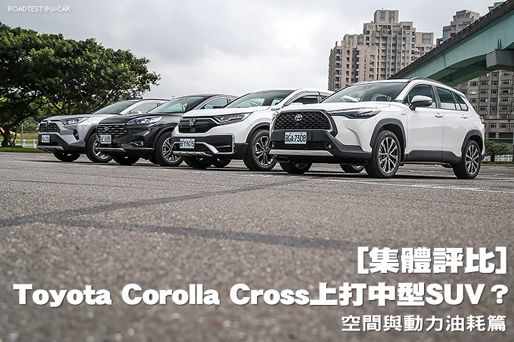 [集體評比]Toyota Corolla Cross上打中型SUV─空間與動力油耗篇