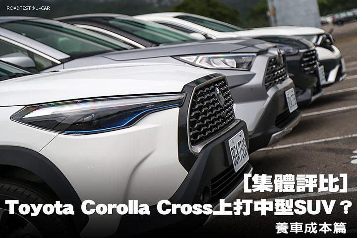 [集體評比]Toyota Corolla Cross上打中型SUV?─養車成本篇