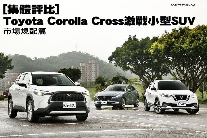 [集體評比]Toyota Corolla Cross激戰小型SUV─市場規配篇