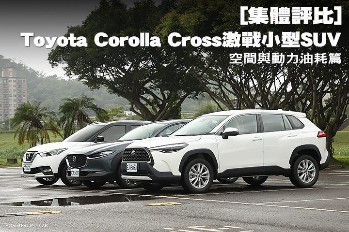 [集體評比]Toyota Corolla Cross激戰小型SUV─空間與動力油耗篇