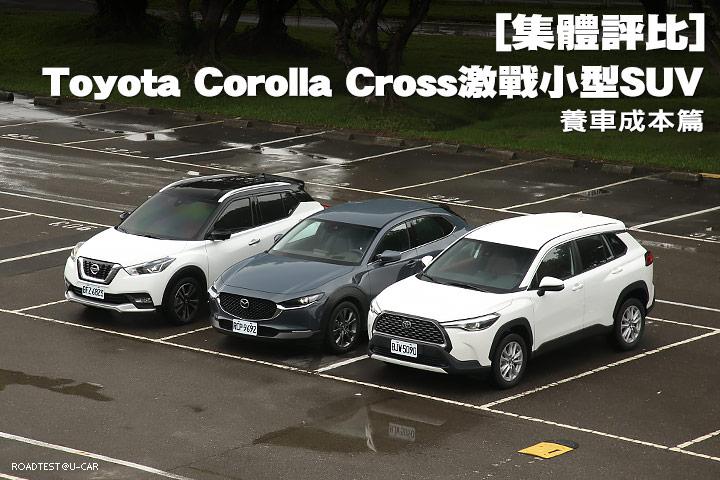 [集體評比]Toyota Corolla Cross激戰小型SUV─養車成本篇