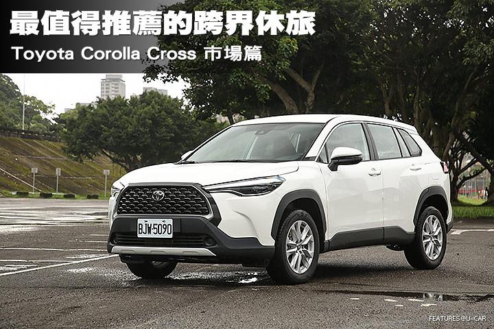 最值得推薦的跨界休旅─Toyota Corolla Cross 市場篇
