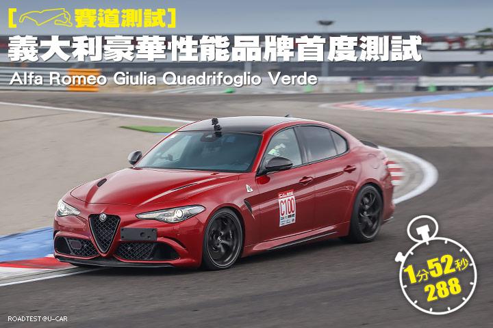 [賽道測試]義大利豪華性能品牌首度測試─Alfa Romeo Giulia Quadrifoglio Verde